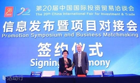 2018中国国际绿色发展大会
