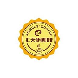 汇天使咖啡logo