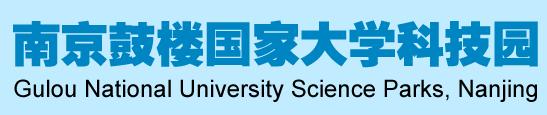 鼓楼高校国家大学科技园logo